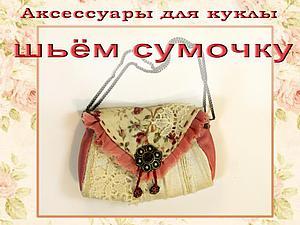 Шьём милую сумочку для куклы. Ярмарка Мастеров - ручная работа, handmade.