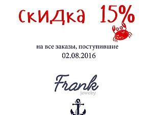 Акция в честь 1 года Frank   Ярмарка Мастеров - ручная работа, handmade