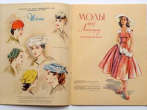 Женская мода 1957 года в СССР - несбывшиеся мечты. Ярмарка Мастеров - ручная работа, handmade.