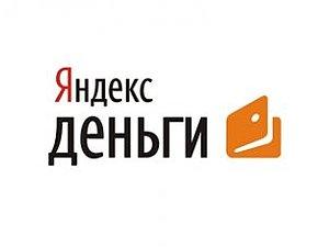 Открыт прием оплаты через Яндекс. Деньги | Ярмарка Мастеров - ручная работа, handmade