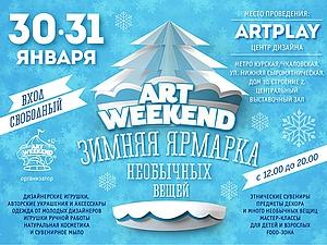 Зимняя ярмарка «ART WEEKEND» открывает новый творческий сезон 2016 года | Ярмарка Мастеров - ручная работа, handmade
