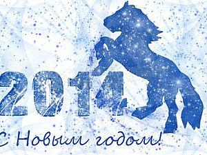 С Новым Годом!!!!! | Ярмарка Мастеров - ручная работа, handmade
