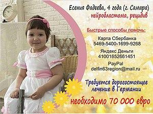Акция в помощь маленькой Есении! | Ярмарка Мастеров - ручная работа, handmade
