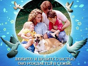 День семьи, любви и верности 8-го июля 2015.   Ярмарка Мастеров - ручная работа, handmade