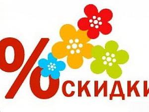 Сезон Скидок! | Ярмарка Мастеров - ручная работа, handmade