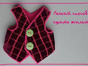 Мастер-класс: шьем жилет для текстильной игрушки. Ярмарка Мастеров - ручная работа, handmade.
