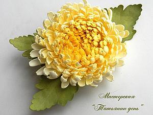 Делаем хризантему из фоамирана. Ярмарка Мастеров - ручная работа, handmade.