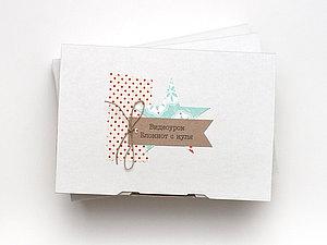 Мастер-класс по почте – набор для создания блокнота с нуля | Ярмарка Мастеров - ручная работа, handmade