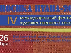 IV Международный фестиваль художественного текстиля  «КУРОЧКА РЯБА - 2014» | Ярмарка Мастеров - ручная работа, handmade