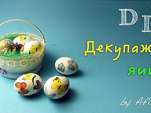Украшаем яйца вместе с детьми. Ярмарка Мастеров - ручная работа, handmade.