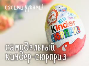 Как сделать Киндер-сюрприз со своим подарком. Ярмарка Мастеров - ручная работа, handmade.