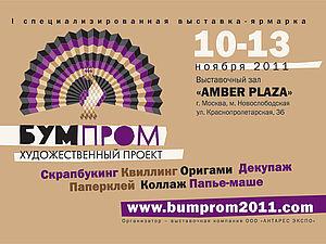 Бумпром. | Ярмарка Мастеров - ручная работа, handmade
