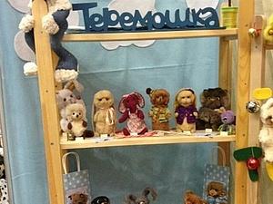 Приглашаем всех на выставку Hello Teddy!   Ярмарка Мастеров - ручная работа, handmade