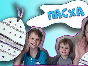 Видео мастер-класс для детского творчества: открытка к Пасхе. Ярмарка Мастеров - ручная работа, handmade.