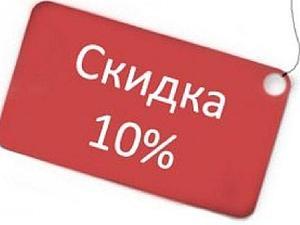 Скидка 10% на весь ассортимент магазина до 16декабря!!! | Ярмарка Мастеров - ручная работа, handmade