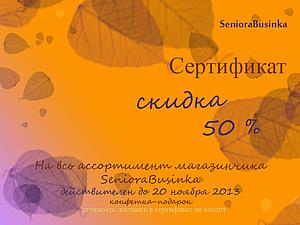 Блиц - Конфетка до 24 октября | Ярмарка Мастеров - ручная работа, handmade