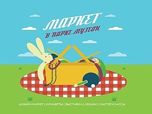 17 Августа - Маркет в Парке Музеон. 14-21:00 | Ярмарка Мастеров - ручная работа, handmade