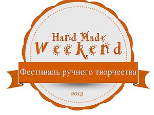 Hand Made Weekend | Ярмарка Мастеров - ручная работа, handmade