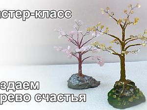 Видео мастер-класс: дерево счастья за два часа. Ярмарка Мастеров - ручная работа, handmade.