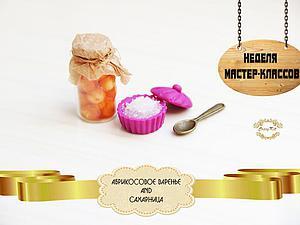 Видео мастер-класс: абрикосовое  варенье и сахарница из полимерной глины. Ярмарка Мастеров - ручная работа, handmade.