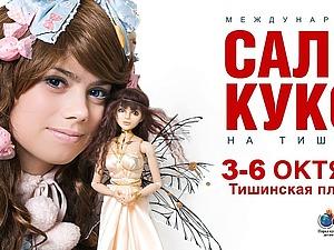 Осень - пора выставок! Участвую в Международном салоне кукол на Тишике! | Ярмарка Мастеров - ручная работа, handmade