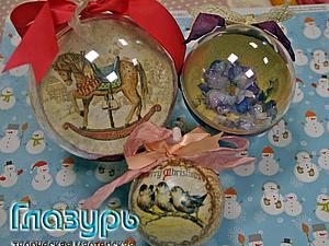 МК: «Декорирование Новогодних шариков». 3 шарика, 3 техники, 3 материала - все это и не только за 5 | Ярмарка Мастеров - ручная работа, handmade