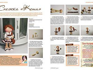 Публикация Мастер-классов по лепке в Журналах для рукодельниц   Ярмарка Мастеров - ручная работа, handmade