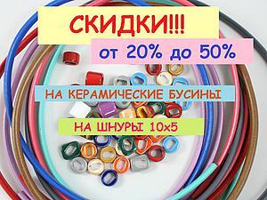 Скидки! от 20% до 50%!!   Ярмарка Мастеров - ручная работа, handmade