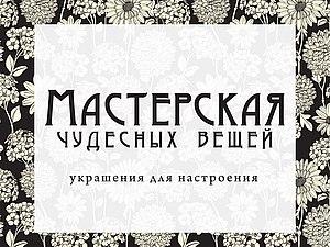Фотоотчет о проведении мастер-класса | Ярмарка Мастеров - ручная работа, handmade