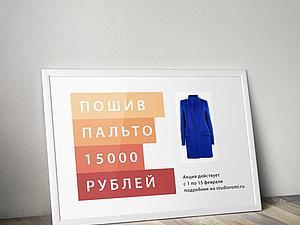 Индивидуальный пошив пальто за 15000 рублей! | Ярмарка Мастеров - ручная работа, handmade