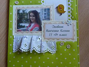 Переделываем фабричный школьный дневник в эксклюзивный. Ярмарка Мастеров - ручная работа, handmade.