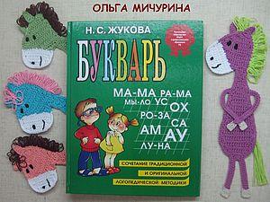 Готовимся к школе........ | Ярмарка Мастеров - ручная работа, handmade