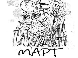 Бесплатный календарь на март | Ярмарка Мастеров - ручная работа, handmade