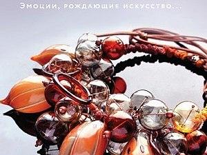 Flame Creations - осень 2014 17-19 октября.   Ярмарка Мастеров - ручная работа, handmade