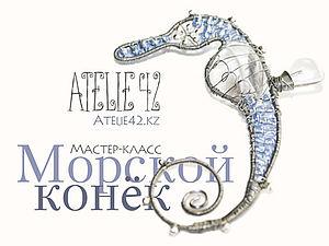 Морской конек из проволоки, бисера и натуральных камней.. Ярмарка Мастеров - ручная работа, handmade.