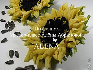 Делаем цветы из ткани. Подсолнух из шелка. Ярмарка Мастеров - ручная работа, handmade.