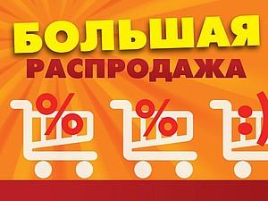 Распродажа в связи с реорганизацией магазина и мастерской   Ярмарка Мастеров - ручная работа, handmade
