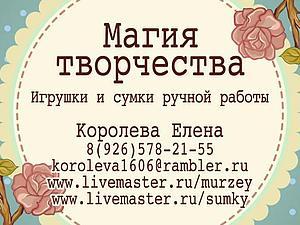 Приветствие! | Ярмарка Мастеров - ручная работа, handmade