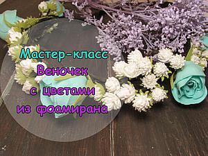Видео мастер-класс: делаем веночек на голову с цветами из фоамирана. Ярмарка Мастеров - ручная работа, handmade.