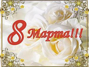 Поздравление с 8 марта!!! | Ярмарка Мастеров - ручная работа, handmade