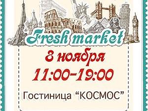 Fresh Market в Космосе 8 ноября | Ярмарка Мастеров - ручная работа, handmade