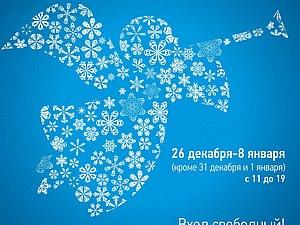 Зимний фестиваль ручного творчества