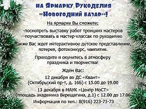 Ярмарка Рукоделия
