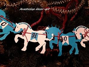 Гирлянда Новогодняя Кони Бегают по Кругу!  handmade