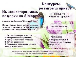 Арт-ярмарка, выставка-продажа, розыгрыш призов, подарки к 8 марта!   Ярмарка Мастеров - ручная работа, handmade