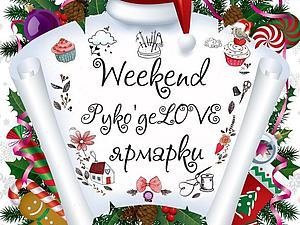 Приглашаю на выставку Weekend Руко'деLOVE 27 и 28 декабря в ТРК «Заневский каскад» (м. Ладожская) | Ярмарка Мастеров - ручная работа, handmade