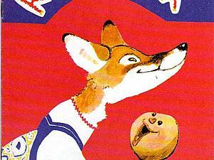 Лисьи сказки нашего детства | Ярмарка Мастеров - ручная работа, handmade