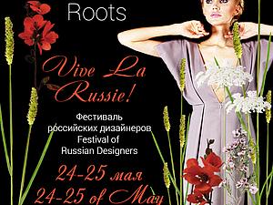 Фестиваль Российской Моды | Ярмарка Мастеров - ручная работа, handmade