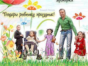 Благотворительная ярмарка в СКК | Ярмарка Мастеров - ручная работа, handmade