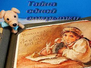 Тайна одной открытки, или Узелок на память   Ярмарка Мастеров - ручная работа, handmade